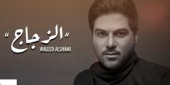 كلمات أغنية الزجاج وليد الشامي مكتوبة وكاملة