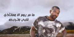 كلمات أغنية ما مر يوم ناصر نايف مكتوبة وكاملة