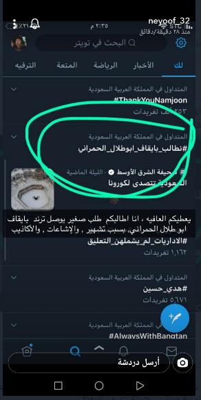 نايف القرادي يطالب بايقاف ابو طلال الحمراني ، قضية خاطفة الدمام