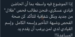 ايقاف ابو طلال الحمراني والسبب نتيجة فحص طلال ودخول والدة نسيم حبتور للمستشفى