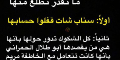هند القحطاني تفضح فتو العقيل: هي من يقصدها أبو طلال تتعامل مع مريم خاطفة الدمام بالسحر