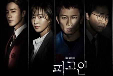 مسلسل defendant، قصة مسلسل defendantK أفضل 10 مسلسلات netfilx