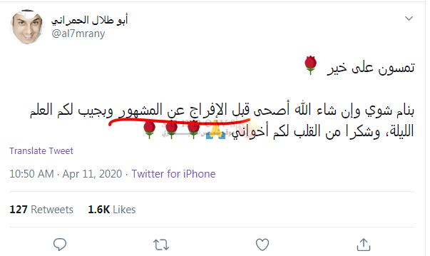 أبو طلال القبض على دايلر وشوق محمد