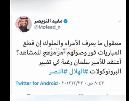 هل أساء مفيد النويصر للسعودية في تغريدات على تويتر وسط مطالبات بفصله من MBC 4