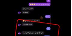 ابو طلال الحمراني يعلق على مقطع مسرب لمحادثة شوق محمد