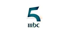 الآن تردد قناة mbc5 ام بي سي السعودية الجديد 2020 أضبط تردد قناة ام بي سي