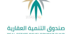 الاستعلام عن الصندوق العقاري برقم الهوية.. خطوات التقديم على صندوق التنمية العقاري