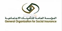 التأمينات الاجتماعية توضح رابط وخطوات التقديم الخاصة بدعم العاملين السعوديين في منشآت القطاع الخاص