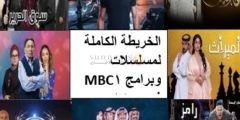 الخريطة الكاملة لمسلسلات وبرامج MBC1 في رمضان 2020