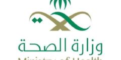 الصحة السعودية بدأت باستخدام هذا الدواء لعلاج كوفيد-19 وسط مبشرات إيجابية