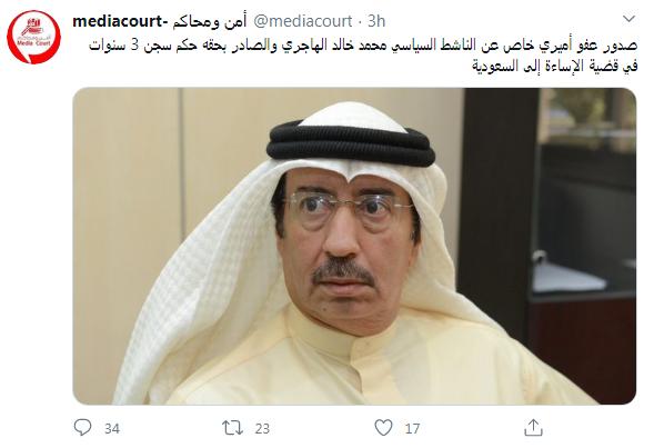 العفو عن محمد الهاجري