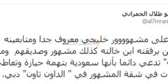 القبض على مشهور خليجي معروف… أبو طلال الحمراني يكشف التفاصيل