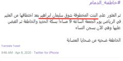 قصة المخطوفة شوق إبراهيم وعلاقة خاطفة الدمام بخطف الطفلة شوق إبراهيم