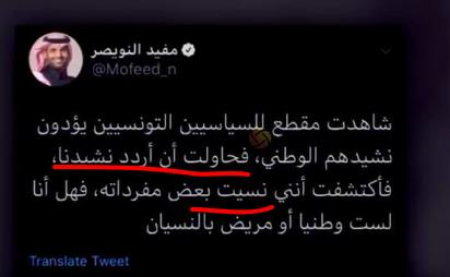 هل أساء مفيد النويصر للسعودية في تغريدات على تويتر وسط مطالبات بفصله من MBC 3