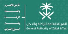 الهيئة العامة للزكاة والدخل تعرف على تأجيل الإقرار والسداد للزكاة وكل أنواع الضرائب