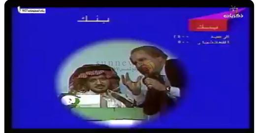 مقدم برنامج كنز المعلومات وموعد اعادة برنامج كنز المعلومات وموعد برامج قناة ذكريات السعودية اضبط تردد القناة موقع شمس الاخباري