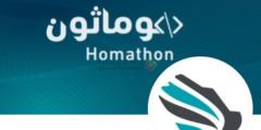 تحدي الهوماثون.. مبادرة سعودية لمواجهة أزمة كورونا بحلول برمجية وتقنية وهنا رابط التسجيل