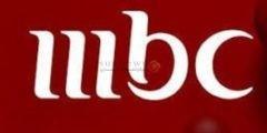 اضبط تردد ام بي سي الجديد 2020 على النايل سات وعرب سات