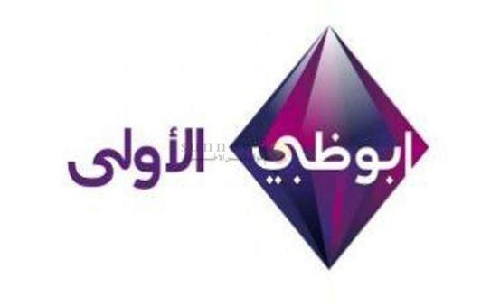 تردد قناة أبوظبي 2020 Abu Dhabi Tv الجديد على عرب سات ونايل سات