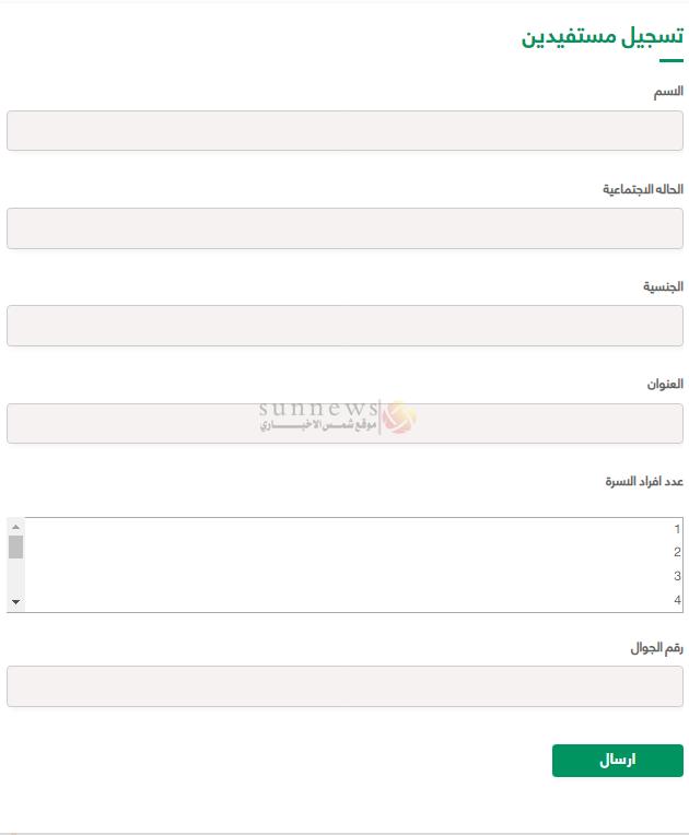 تسجيل مستفيدين خيرات الرياض