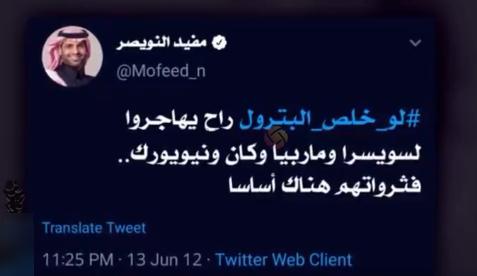 هل أساء مفيد النويصر للسعودية في تغريدات على تويتر وسط مطالبات بفصله من MBC 13