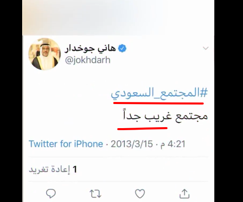 تغريدات تويتر هاني جوخدار