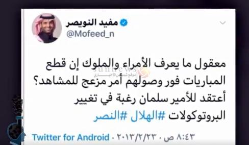 هل أساء مفيد النويصر للسعودية في تغريدات على تويتر وسط مطالبات بفصله من MBC 12