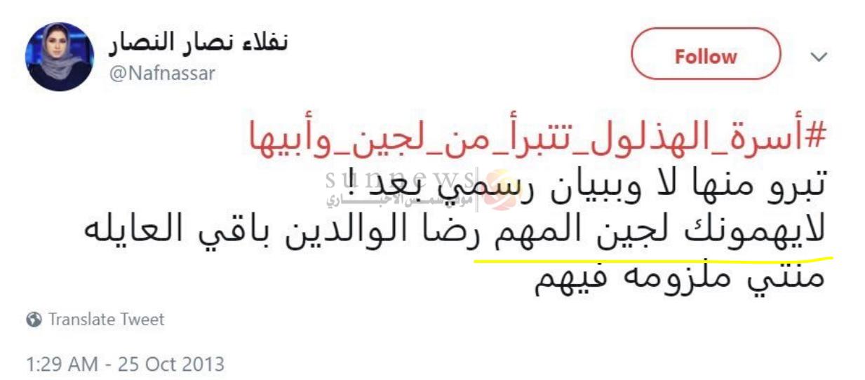 تغريدات نفلا نصار النصار على تويتر