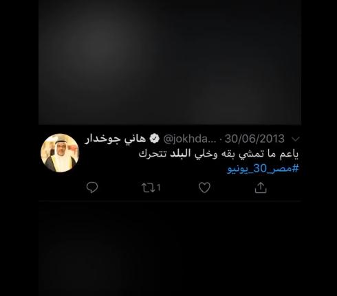 تغريدات هاني جوخدار