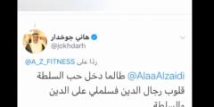 تغريدات تويتر هاني جوخدار وكيل وزارة الصحة هل تسبب إعفاء الدكتور هاني جوخدار؟