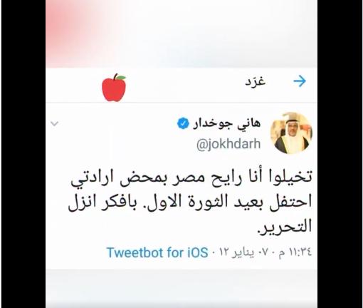 تغريدة هاني جوخدار