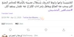 ابو طلال الحمراني يكشف صدمته بعدم الافراج عن المشهور ويكشف تخطيط الحية الأم
