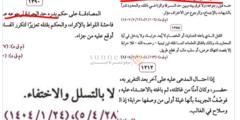 محامي المخطوف نسيم حبتور يوضح تفاصيل قتل خاطفة الدمام بحد الحرابة