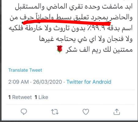 تويتر الدجالة ريم