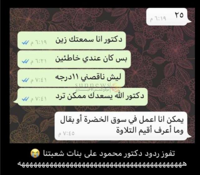 تويتر الدكتور محمود ابو كلوب
