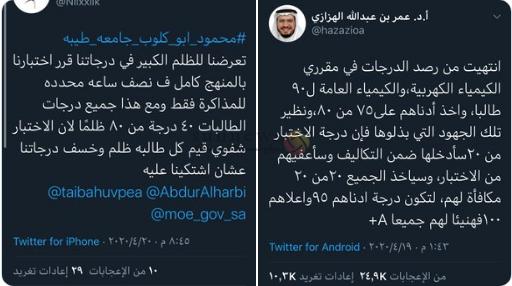 تويتر محمود ابو كلوب و عمر الهزازي