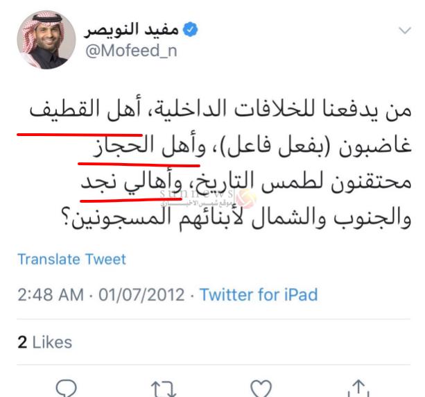 هل أساء مفيد النويصر للسعودية في تغريدات على تويتر وسط مطالبات بفصله من MBC 11