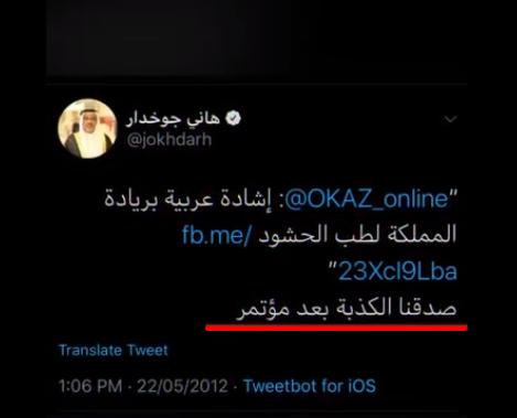 تويتر هاني جوخدار وكيل الصحة السعودية