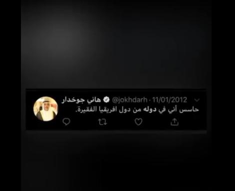 تويتر هاني جوخدار وكيل وزارة الصحة