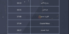 جدول مواعيد برامج قناة ذكريات وتوقيت إعادة برامج قناة ذكريات السعودية
