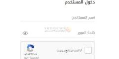رابط منصة مقيم Muqeem لإنجاز معاملات الجوازات للمقيمين بشكل سريع وآمن.. رابط تحميل تطبيق مقيم على الهواتف الذكية