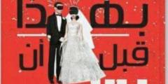 رابط تحميل كتاب لم يخبرونا بهذا قبل أن نتزوج pdf كريم الشاذلي.. 30 نصيحة لحياة زوجية سعيدة