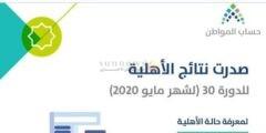 رابط نتائج الأهلية للدورة 30 شهر مايو 2020 من حساب المواطن بعد صدورها