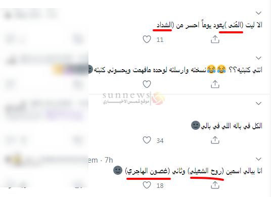 روح الشعيلي وغصون الهاجري ومنى الشداد ممثلة كوميدية كويتية