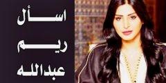 ريم عبدالله تجيب على اسأل ريم عبدالله على تويتر بما يخص حياتها الشخصية والفنية