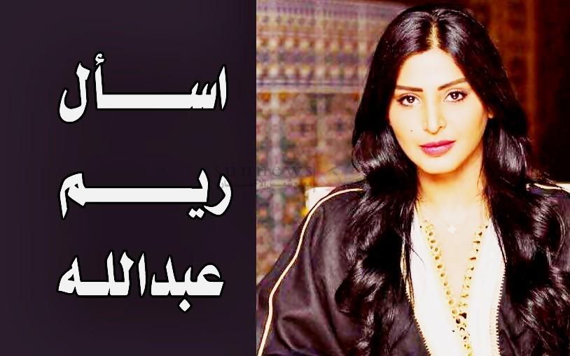 عمر ريم عبدالله