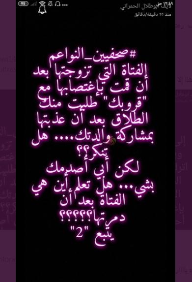 سناب أبو طلال الحمراني