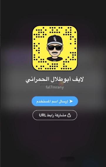 سناب ابو طلال الحمراني