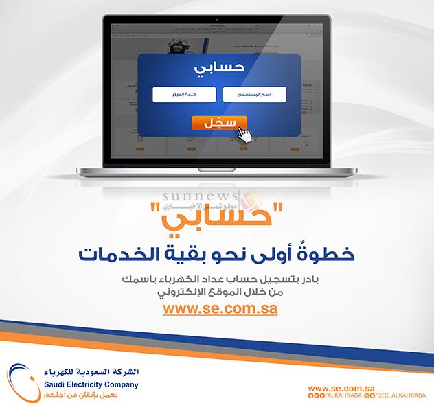 طريقة الاستفادة من خصم 30 لفواتير شركة الكهرباء السعودية Se Com Sa موقع شمس الاخباري