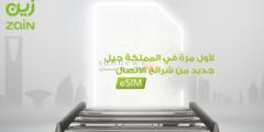 إطلاق شريحة eSIM المدمجة في السعودية تعرف على سعر شريحة eSIM وطريقة تفعيل الشريحة الالكترونية